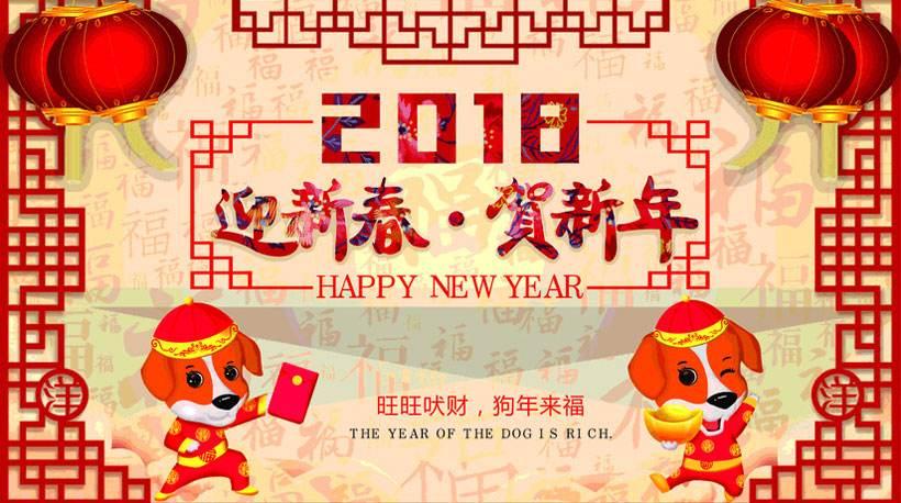 【烟台海龙橡塑】2018年春节放假公告